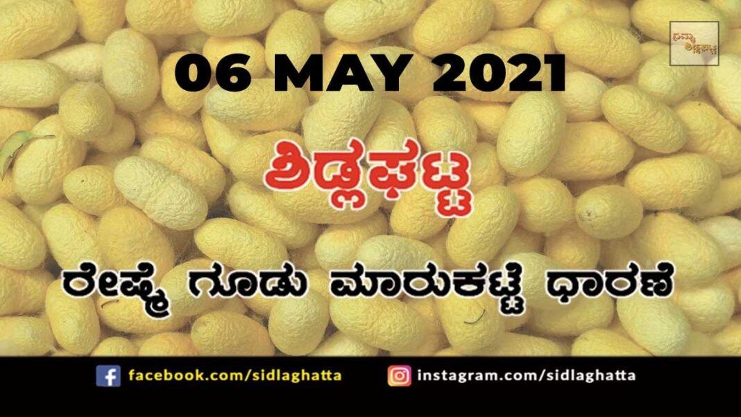 Silk cocoon Sidlaghatta Market May 06 2021
